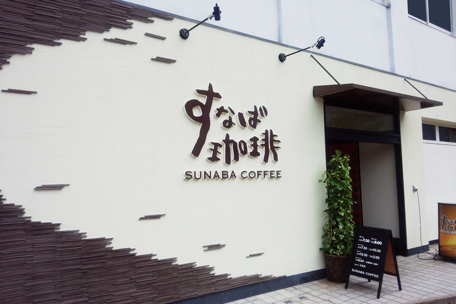 20150806090231 sunabacoffee  resized
